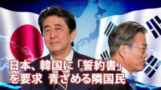 日本、 韓国に 「誓約書」を要求  青ざめる隣国民