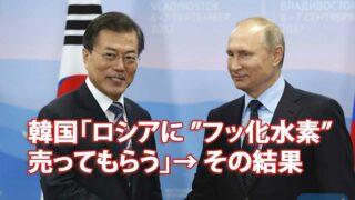 """韓国「ロシアに """"フッ化水素"""" 売ってもらう」→ その結果"""