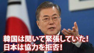 韓国議長 日本へ 勝手に来日 !  日本は協力を拒否  韓国の反応