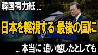 韓国有力紙が「日本を軽視する最後の国にならなければならない」と主張!― たとえ本当に、追い越したとしても ―