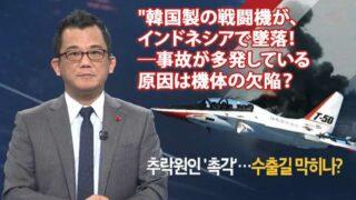 """""""韓国製の戦闘機が、インドネシアで墜落! ― 事故が多発している ― 原因は機体の欠陥?"""